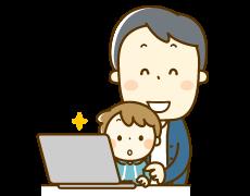 パソコンを子供とみる父
