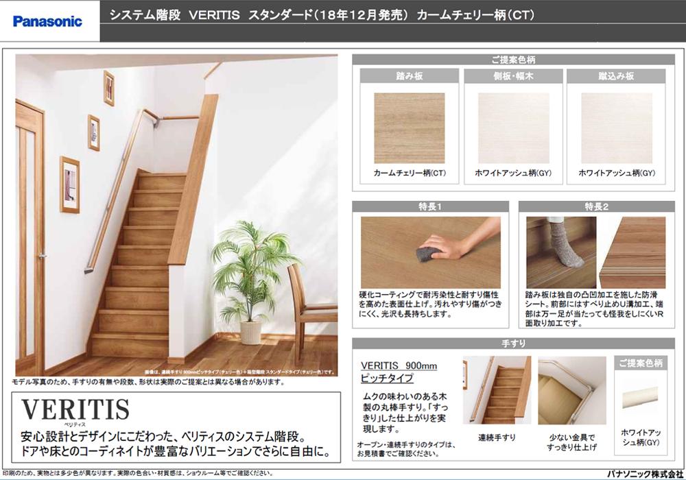 パナソニック システム階段 VERITIS スタンダード(18年12月発売) カームチェリー柄(CT)