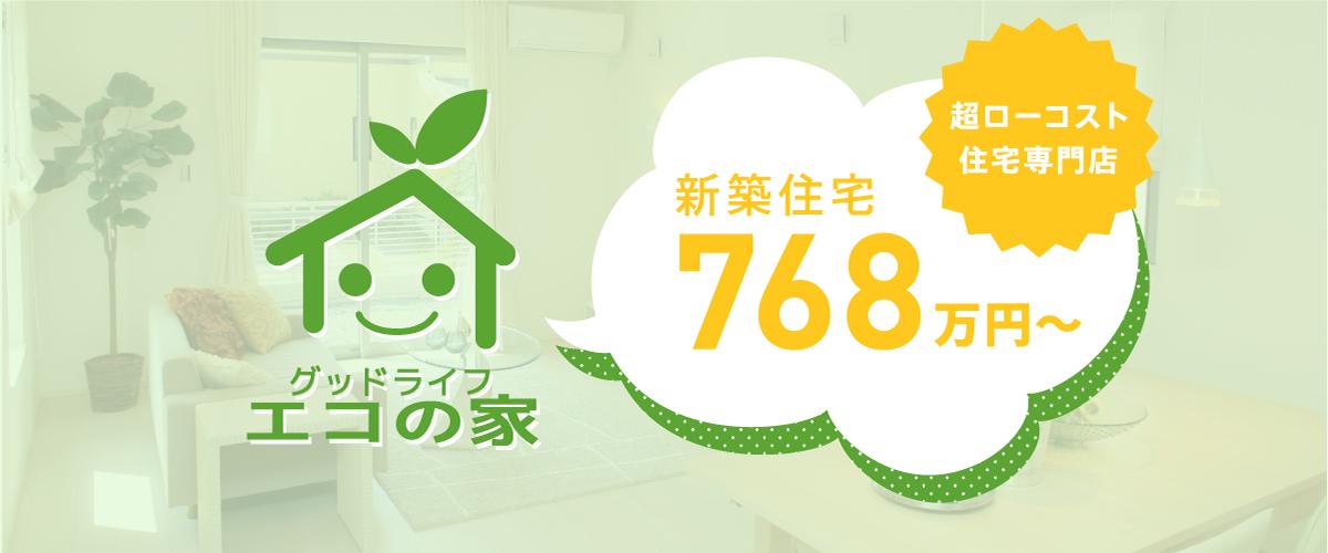 超ローコスト住宅専門店 新築住宅768万円~ グッドライフエコの家