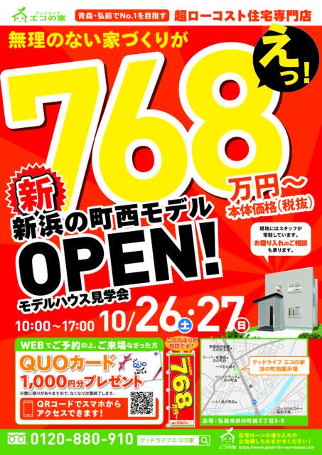 新規オープン!!浜の町西展示場-10月見学会|弘前市浜の町西|グッドライフ エコの家