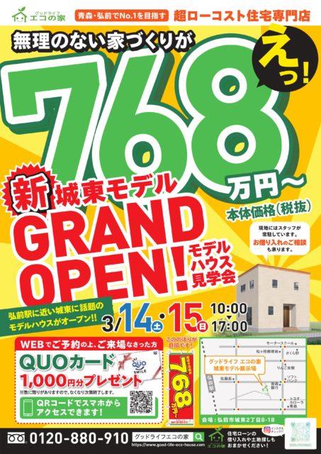 新規オープン!!城東展示場-3月見学会|弘前市城東|グッドライフ エコの家