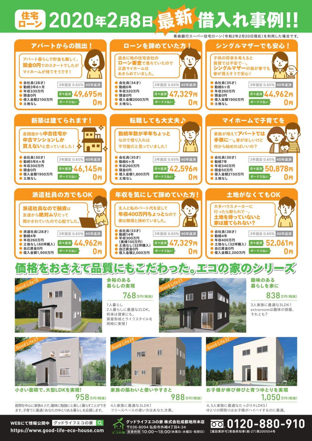城東展示場-3月見学会 弘前市城東 グッドライフ エコの家