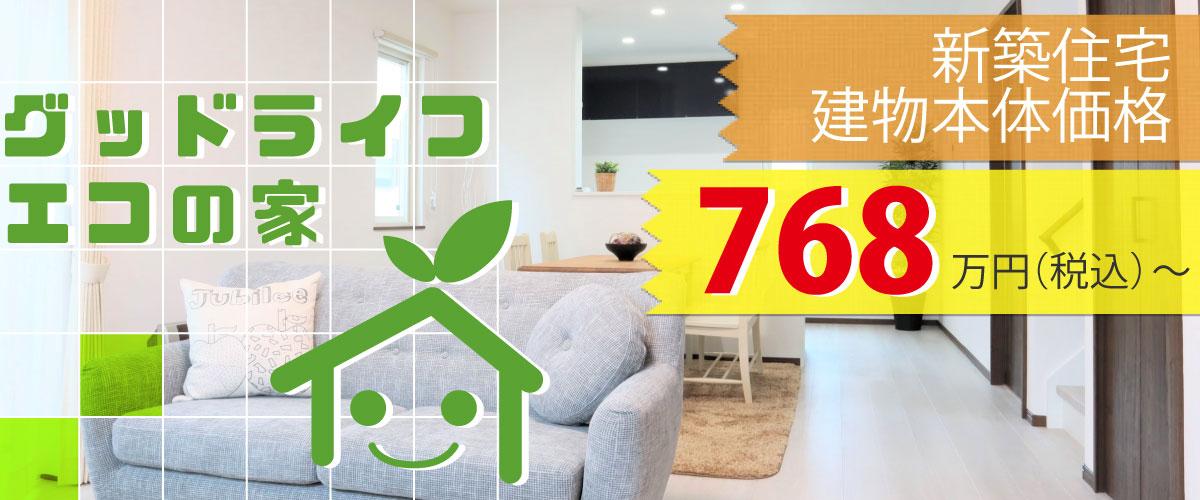 グッドライフ エコの家|青森・弘前で低価格の新築住宅・超ローコスト住宅