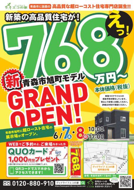 新規オープン!!青森市旭町展示場-6月見学会|グッドライフ エコの家