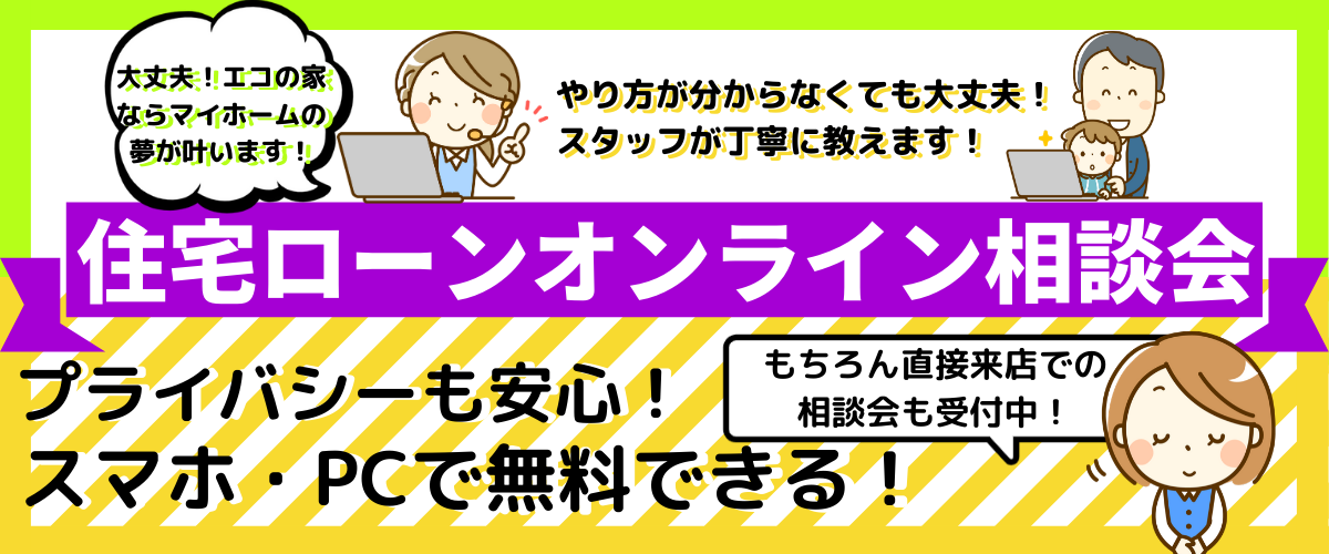 住宅ローンオンライン相談会 グッドライフ エコの家