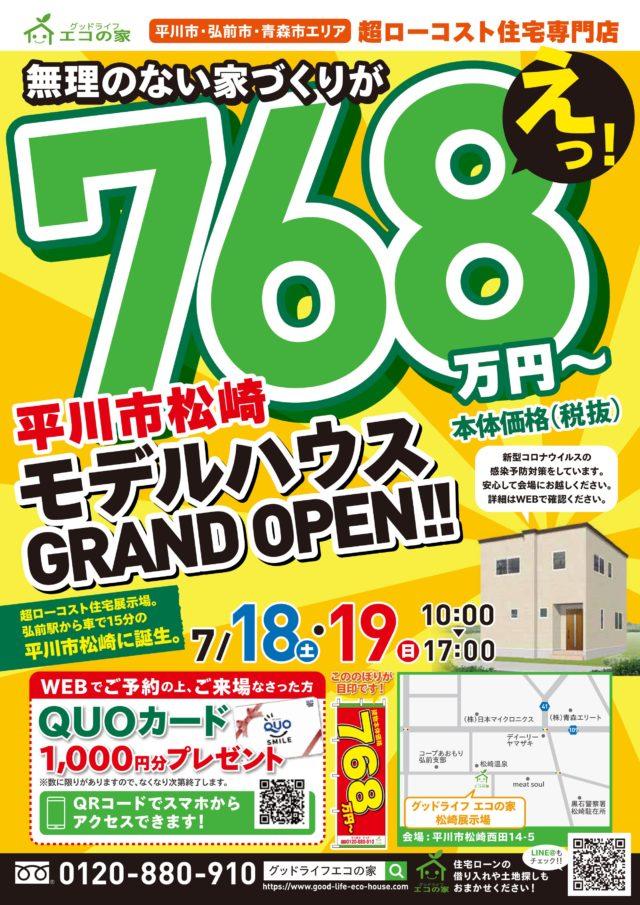 新規オープン!!平川市松崎展示場-7月見学会 グッドライフ エコの家