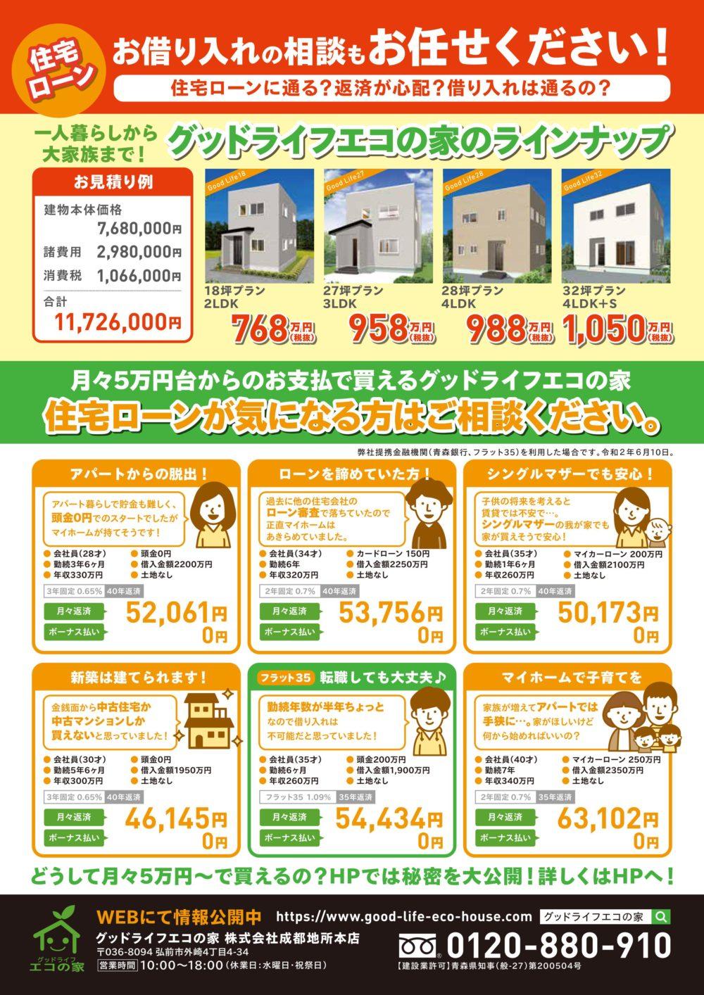 新規オープン!!平川市松崎展示場-7月見学会|グッドライフ エコの家