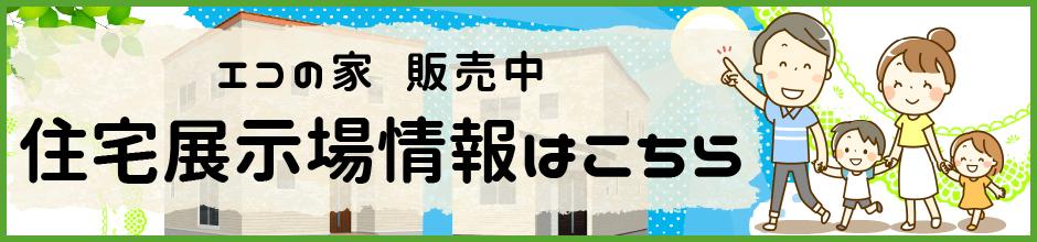 エコの家 販売中住宅展示場情報はこちら|グッドライフエコの家