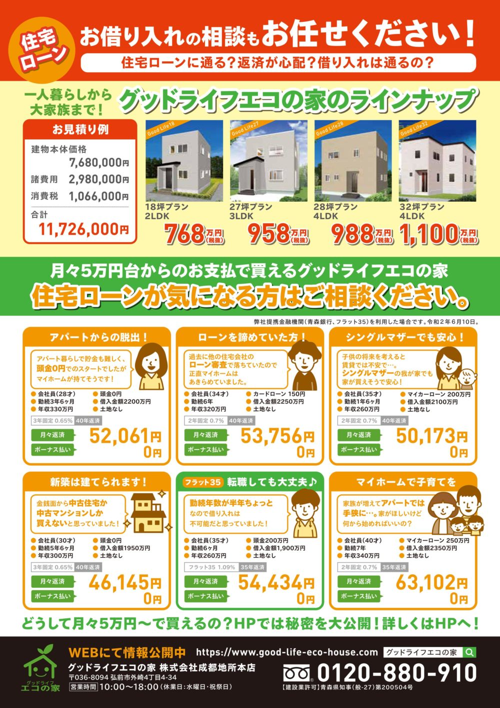 平川市松崎展示場-8月見学会|グッドライフエコの家