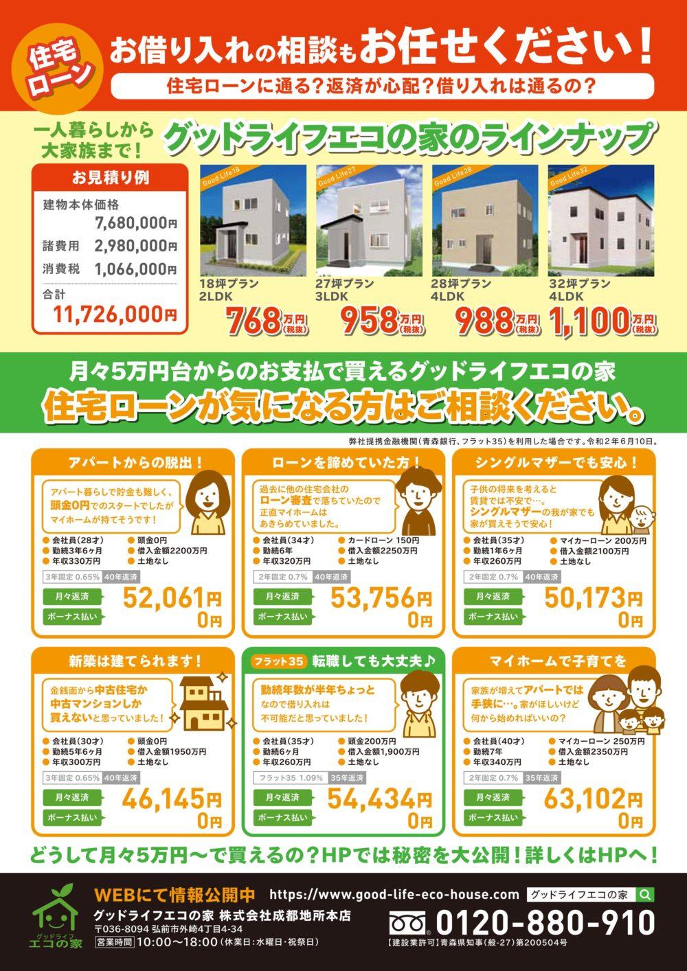 平川市松崎展示場-9月見学会|グッドライフエコの家
