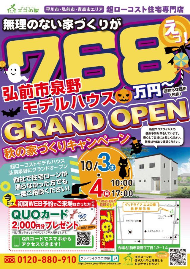 新規オープン!!弘前市泉野展示場-10月見学会 グッドライフエコの家