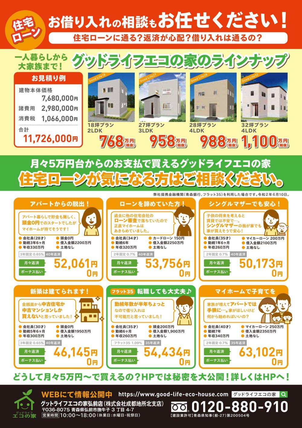 新規オープン!!弘前市泉野展示場-10月見学会|グッドライフエコの家