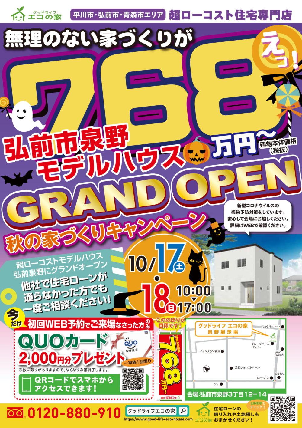 弘前市泉野展示場-10月見学会|グッドライフエコの家