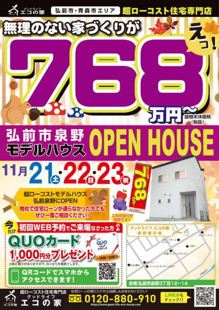 弘前市泉野展示場-11月見学会|グッドライフエコの家