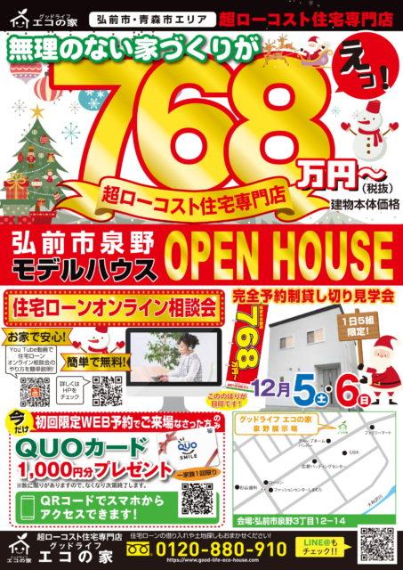 【完全予約制|1日5組限定】弘前市泉野展示場-12月見学会|グッドライフエコの家