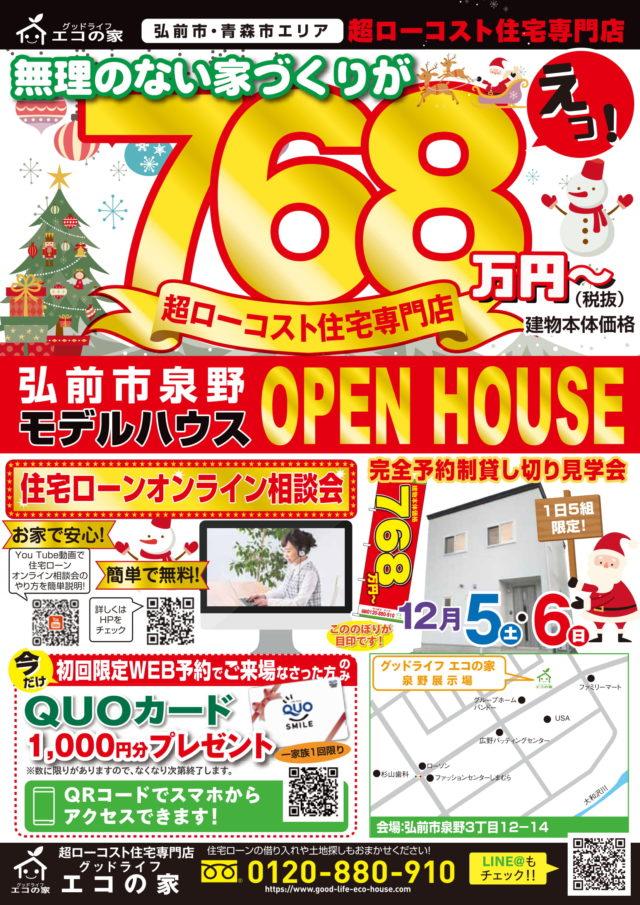 【完全予約制 1日5組限定】弘前市泉野展示場-12月見学会 グッドライフエコの家