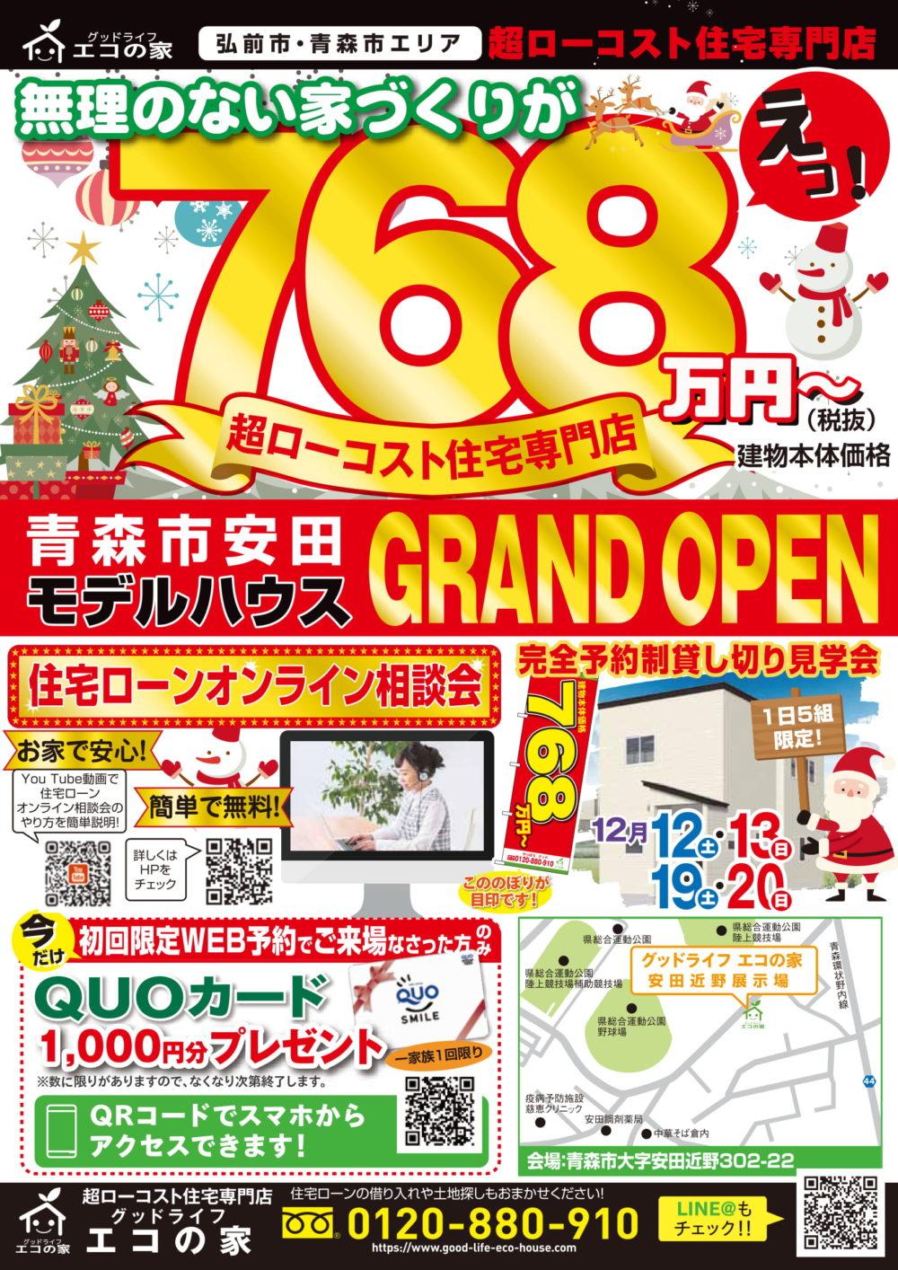 【完全予約制|1日5組限定】新規オープン!!青森市安田近野住宅展示場|グッドライフエコの家