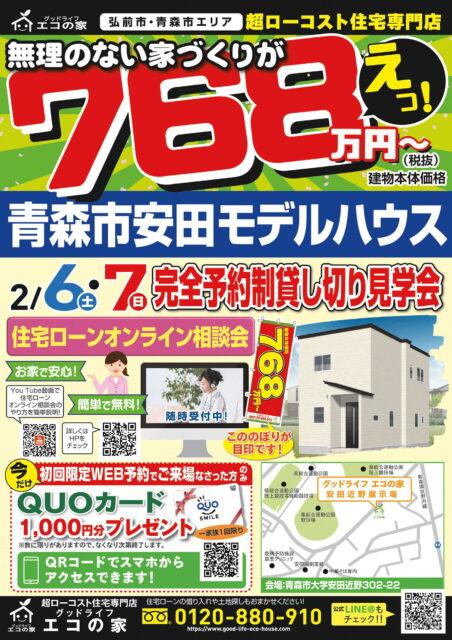 【完全予約貸切制】青森市安田近野住宅展示場|グッドライフエコの家