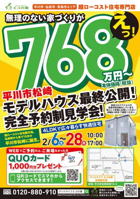 【完全予約貸切制】平川市松崎住宅展示場|グッドライフエコの家