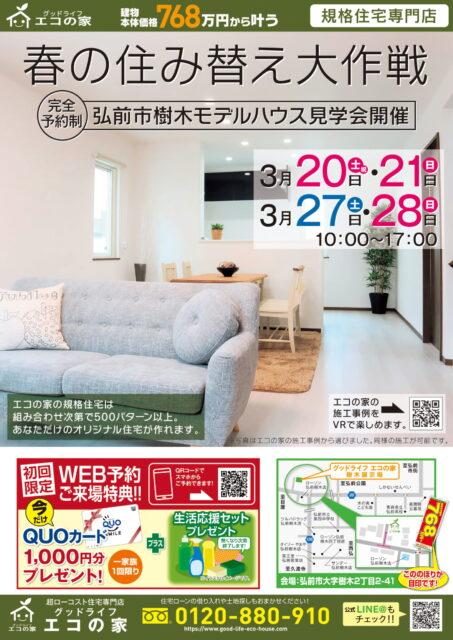 【完全予約制】新規オープン!!弘前市樹木新築住宅展示場|グッドライフエコの家