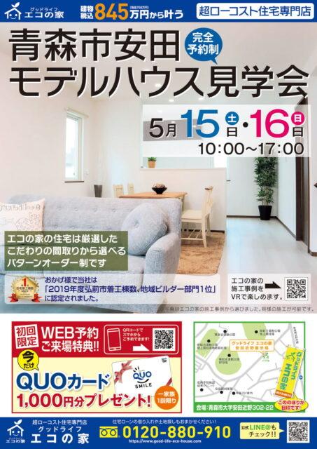 【完全予約貸切制】最終公開!!青森市安田近野住宅展示場|グッドライフエコの家