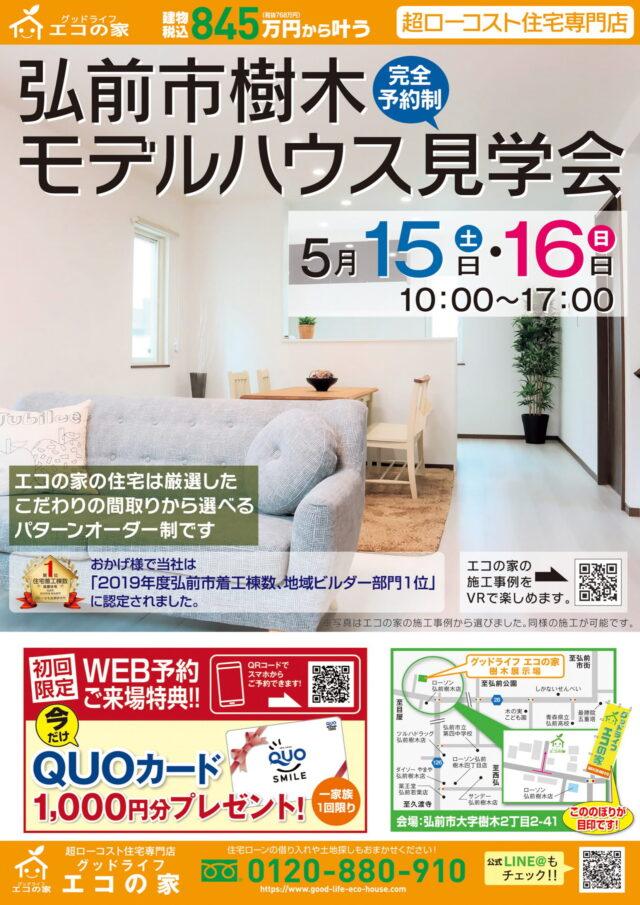 【完全予約制】弘前市樹木新築住宅展示場 グッドライフエコの家