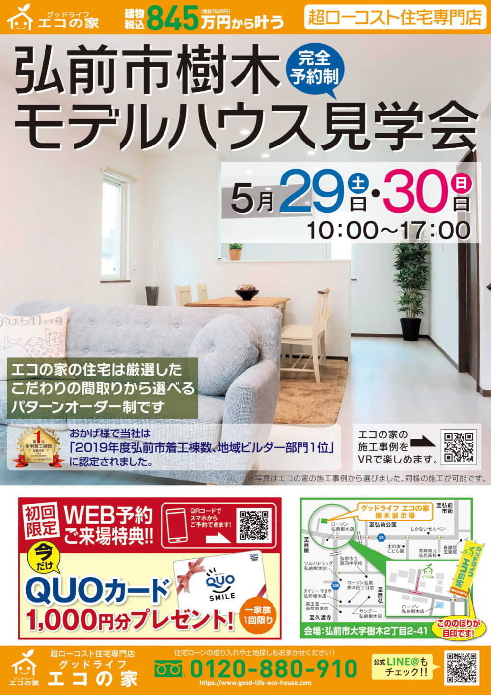 【完全予約制】弘前市樹木新築住宅展示場|グッドライフエコの家