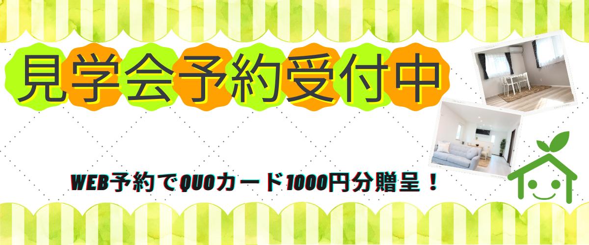 見学会予約-WEB予約でQUOカード1,000円分贈呈!|グッドライフ エコの家